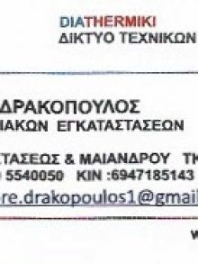 DIATHERMIKI-ΔΡΑΚΟΠΟΥΛΟΣ ΘΕΟΔΩΡΟΣ