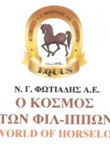 EQUUS-ΦΩΤΙΑΔΗΣ Ν. Γ. Α.Ε