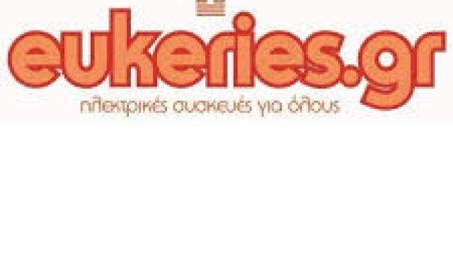 EUKERIES.GR (Κατσούλης Γεώργιος Α.)