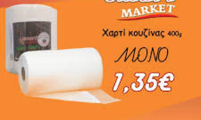 SMART MARKET-ΜΕΓΑΣ ΑΣΤΕΡΑΣ ΕΠΕ