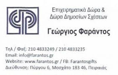 ΦΑΡΑΝΤΟΣ ΓΕΩΡΓΙΟΣ