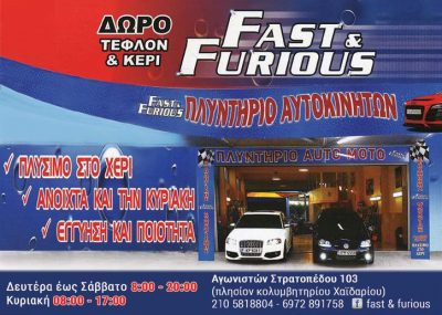 FAST AND FURIOUS-ΚΩΣΤΑΡΑ ΑΙΚΑΤΕΡΙΝΗ