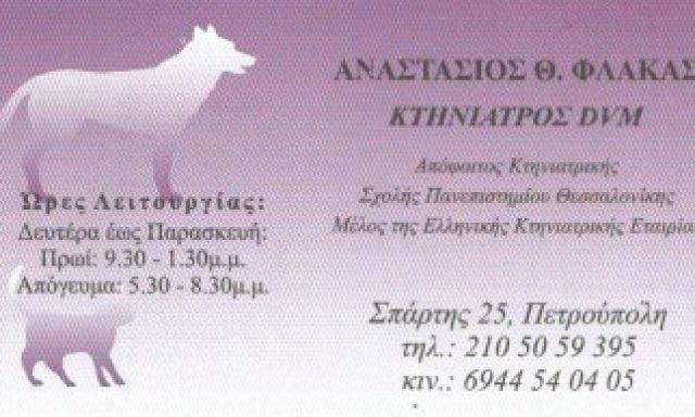 ΦΛΑΚΑΣ ΑΝΑΣΤΑΣΙΟΣ