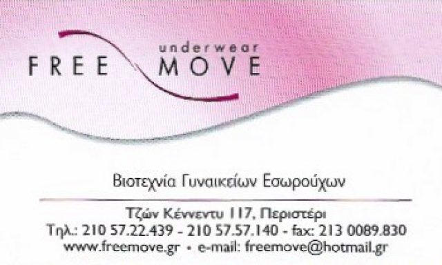 FREE MOVE-ΛΙΑΡΑΚΟΣ ΕΛ. ΛΙΑΡΑΚΟΣ ΝΙΛ ΟΕ