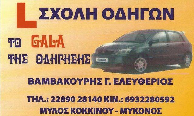 GALA – ΒΑΜΒΑΚΟΥΡΗΣ Γ. ΕΛΕΥΘΕΡΙΟΣ