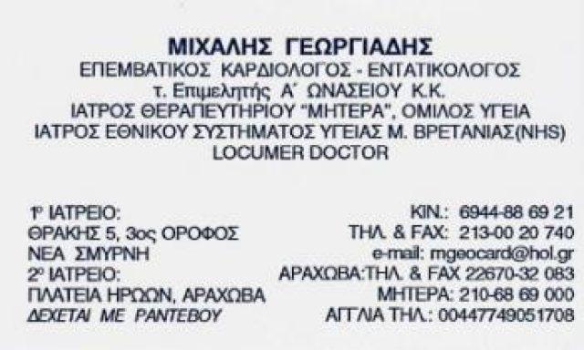 ΓΕΩΡΓΙΑΔΗΣ ΜΙΧΑΛΗΣ