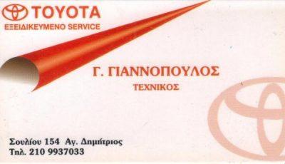 TOYOTA SERVICE ΓΙΑΝΝΟΠΟΥΛΟΣ  ΓΕΩΡΓΙΟΣ