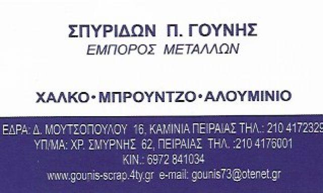 ΓΟΥΝΗΣ ΣΠΥΡΙΔΩΝ