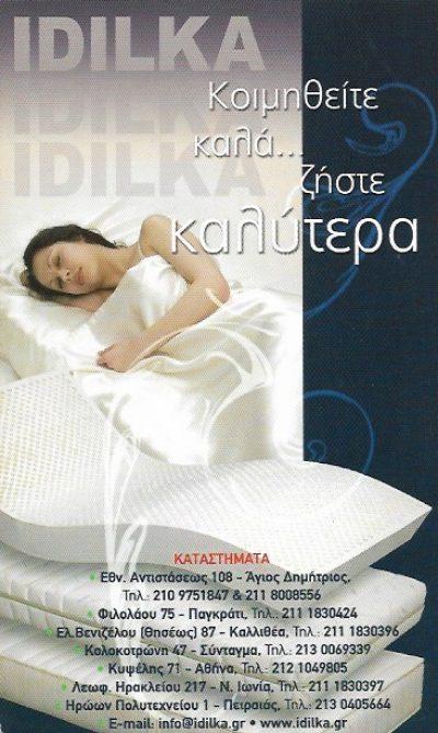IDILKA-ΚΥΡΙΑΚΟΥΛΗ ΕΥΑΝΘΙΑ