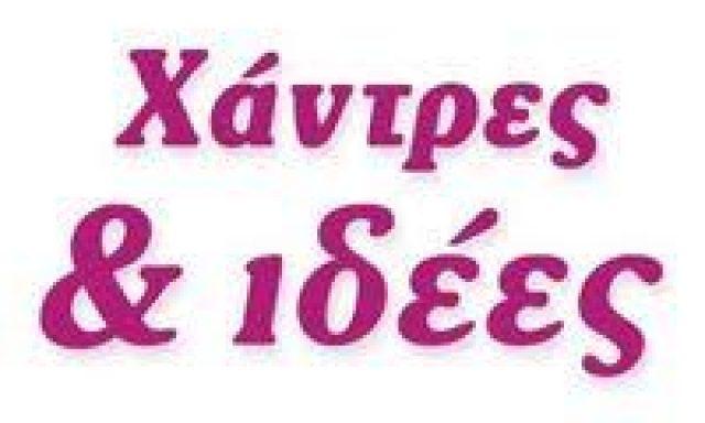 ΧΑΝΤΡΕΣ & ΙΔΕΕΣ – ΧΑΡΑΛΑΜΠΙΔΟΥ ΣΤΥΛΙΑΝΗ