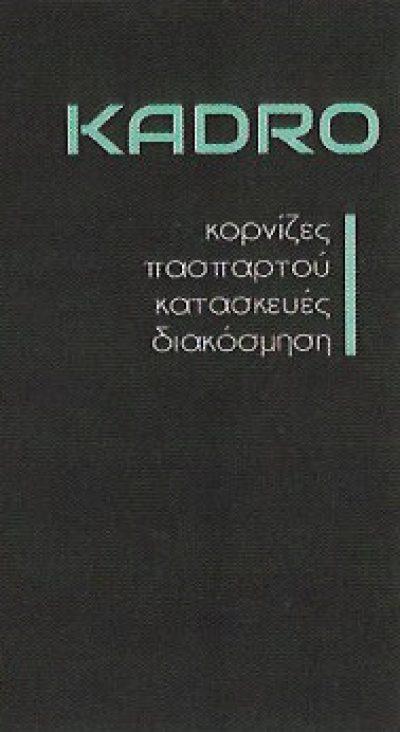 ΚΑΔΡΟ-ΠΑΠΑΝΤΩΝΗ ΣΕΒΑΣΤΗ ΚΑΙ ΣΙΑ Ο.Ε.