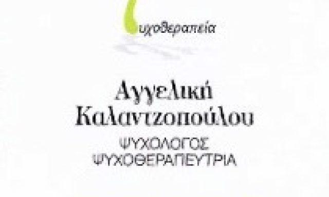 ΚΑΛΑΝΤΖΟΠΟΥΛΟΥ ΑΓΓΕΛΙΚΗ