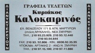 ΚΑΛΟΚΑΙΡΙΝΟΣ ΚΥΡΙΑΚΟΣ