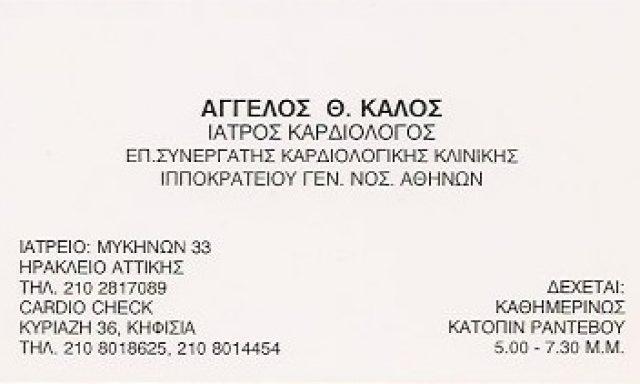 ΚΑΛΟΣ ΑΓΓΕΛΟΣ Θ.