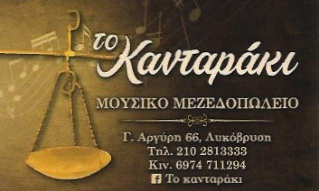 ΤΟ ΚΑΝΤΑΡΑΚΙ-ΝΤΑΟΥΤΗΣ ΕΠΑΜΕΙΝΩΝΔΑΣ