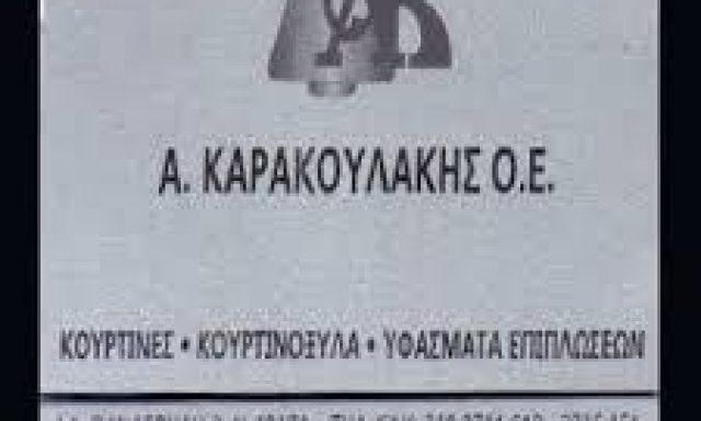 ΚΑΡΑΚΟΥΛΑΚΗΣ Α. Ο.Ε.