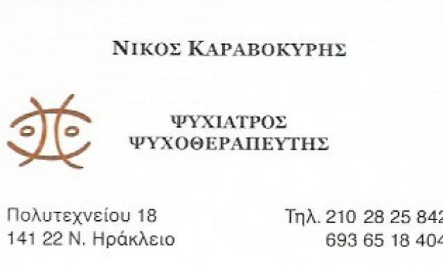 ΚΑΡΑΒΟΚΥΡΗΣ ΝΙΚΟΛΑΟΣ