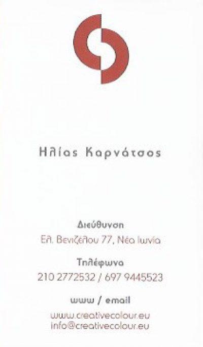 CREATIVE COLOUR-ΜΑΜΟΥΝΗΣ Χ. ΚΑΡΝΑΤΣΟΣ Η. ΟΕ