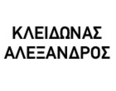 ΚΛΕΙΔΩΝΑΣ ΑΛΕΞΑΝΔΡΟΣ