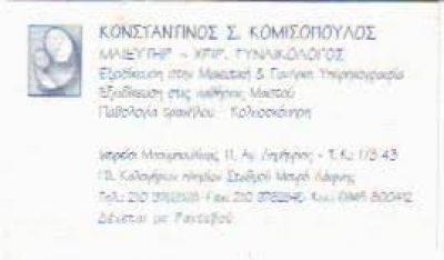 ΚΟΜΙΣΟΠΟΥΛΟΣ ΚΩΝΣΤΑΝΤΙΝΟΣ