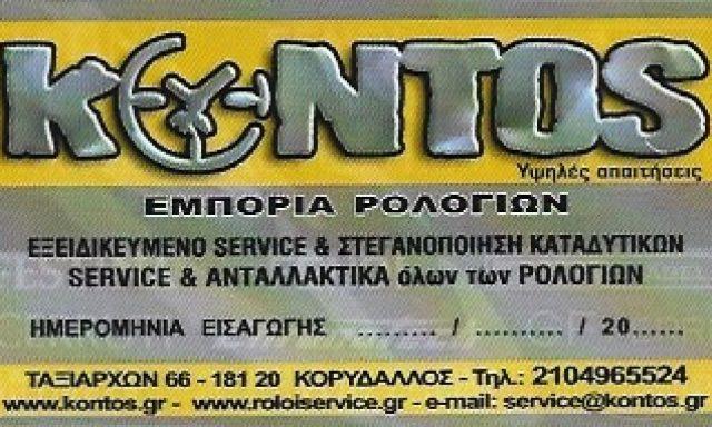 KONTOS-ΚΟΝΤΟΥ ΣΟΦΙΑ