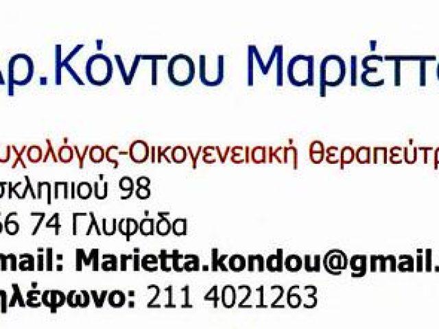 ΚΟΝΤΟΥ ΜΑΡΙΕΤΤΑ