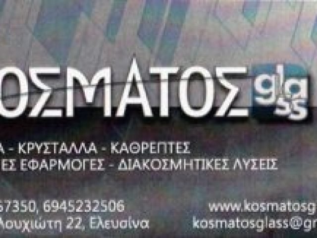 ΚΟΣΜΑΤΟΣ ΓΙΩΡΓΟΣ