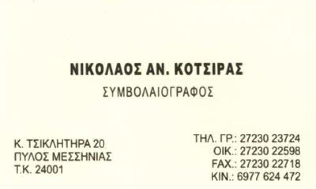 ΚΟΤΣΙΡΑΣ ΝΙΚΟΛΑΟΣ