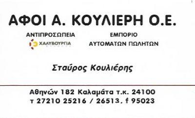 ΑΦΟΙ Α. ΚΟΥΛΙΕΡΗ Ο.Ε.-ΚΟΥΛΙΕΡΗΣ ΣΤΑΥΡΟΣ