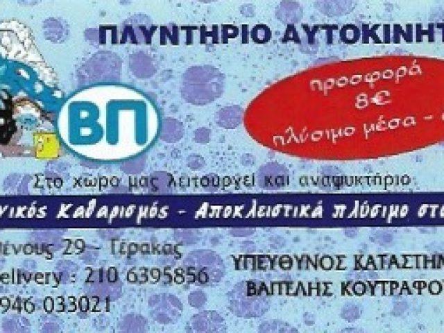 ΚΟΥΤΡΑΦΟΥΡΗΣ ΕΥΑΓΓΕΛΟΣ