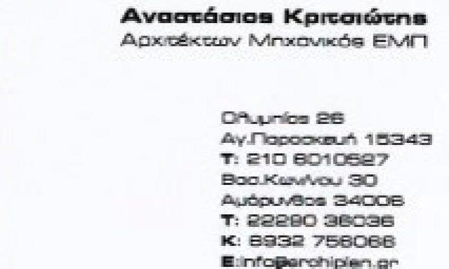 ΚΡΙΤΣΙΩΤΗΣ ΑΝΑΣΤΑΣΙΟΣ