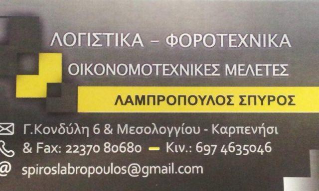ΛΑΜΠΡΟΠΟΥΛΟΣ ΣΠΥΡΟΣ