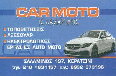 CAR AND MOTO-ΛΑΖΑΡΙΔΗΣ ΚΩΝΣΤΑΝΤΙΝΟΣ