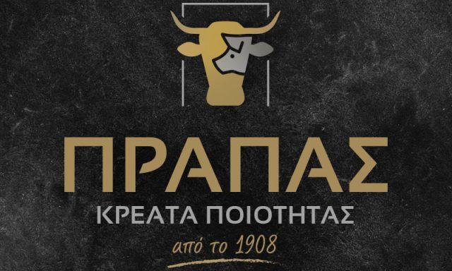 ΚΡΕΑΤΑ ΠΡΑΠΑΣ-ΥΙΟΙ ΓΕΩΡΓΙΟΥ ΠΡΑΠΑ ΙΚΕ