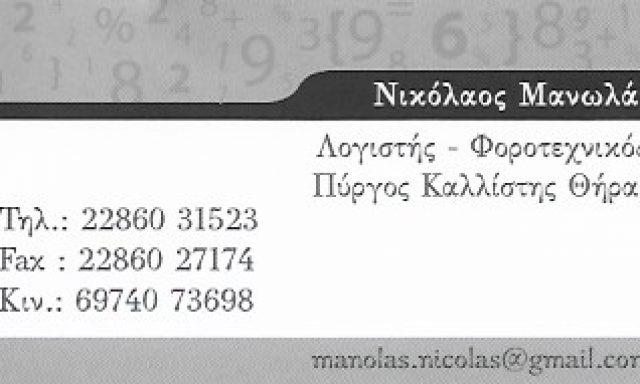 ΜΑΝΩΛΑΣ ΝΙΚΟΛΑΟΣ