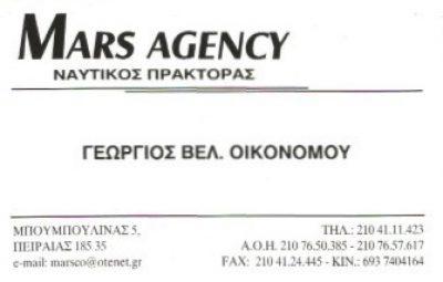 MARS AGENCY-ΟΙΚΟΝΟΜΟΥ ΓΕΩΡΓΙΟΣ