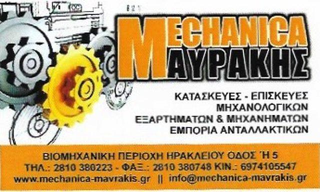 MECHANICA ΜΑΥΡΑΚΗΣ – ΜΑΥΡΑΚΗΣ Ε. ΓΕΩΡΓΙΟΣ