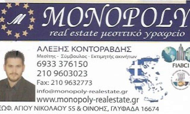 MONOPOLY REAL ESTATE-ΚΟΝΤΟΡΑΒΔΗΣ ΑΛΕΞΗΣ