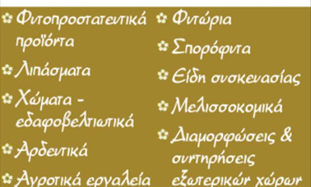 ΓΕΩΠΟΝΙΚΗ ΚΕΦΑΛΛΟΝΙΑΣ – ΜΟΣΧΟΠΟΥΛΟΣ ΑΓΓΕΛΟΣ