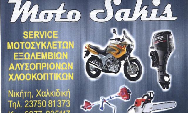 MOTO SAKIS-ΑΣΥΛΛΟΓΙΣΤΟΣ ΣΑΚΗΣ