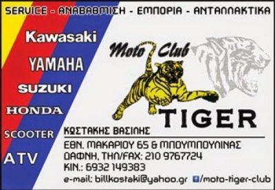 MOTO TIGER CLUB – ΚΩΣΤΑΚΗΣ ΒΑΣΙΛΕΙΟΣ