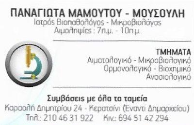 ΜΑΜΟΥΤΟΥ – ΜΟΥΣΟΥΛΗ ΠΑΝΑΓΙΩΤΑ
