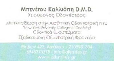 ΜΠΕΝΕΤΟΥ ΚΑΛΙΟΠΗ D.M.D.