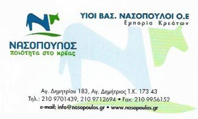 ΝΑΣΟΠΟΥΛΟΣ-ΑΦΟΙ ΝΑΣΟΠΟΥΛΟΙ ΑΕ