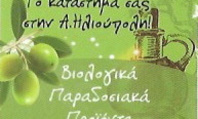 ΝΕΑ ΖΩΗ-ΑΡΓΥΡΟΠΟΥΛΟΥ ΑΛΕΞΑΝΔΡΑ