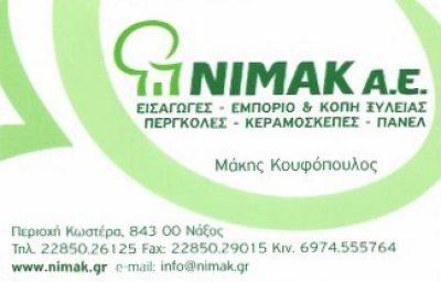 ΝΙΜΑΚ Α.Ε.-ΚΟΥΦΟΠΟΥΛΟΣ ΙΑΚΩΒΟΣ