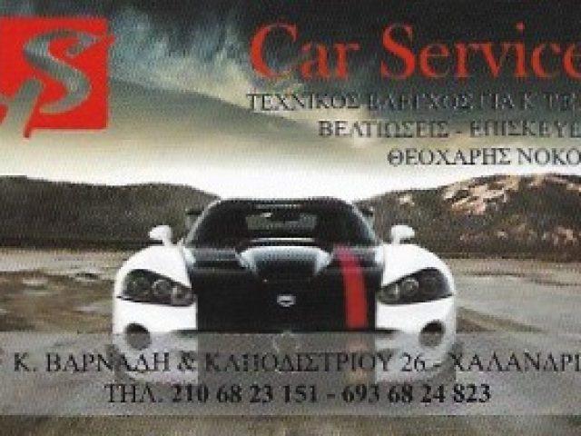 CAR SERVICE ΝΟΚΟΣ-ΝΟΚΟΣ ΘΕΟΧΑΡΗΣ Π.