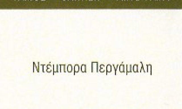 OCCASIONS-ΠΕΡΓΑΜΑΛΗ ΝΤΕΜΠΟΡΑ