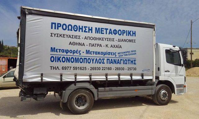 ΟΙΚΟΝΟΜΟΠΟΥΛΟΣ ΠΑΝΑΓΙΩΤΗΣ