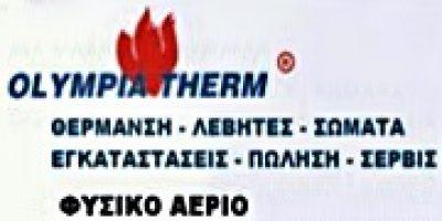 OLYMPIA THERM(ΑΠΟΣΤΟΛΟΠΟΥΛΟΣ ΚΩΝ/ΝΟΣ)